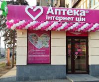 Аптека интернет цен